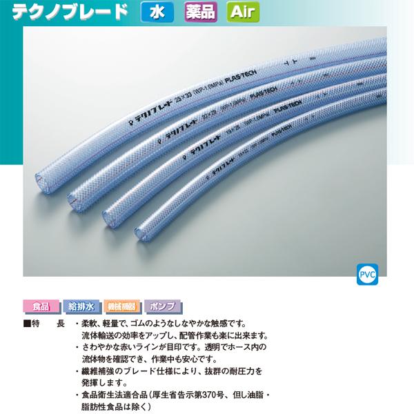 【カット売り商品】PLAS-TECH テクノブレード 10m 内径50mm×外径62mm TB-50