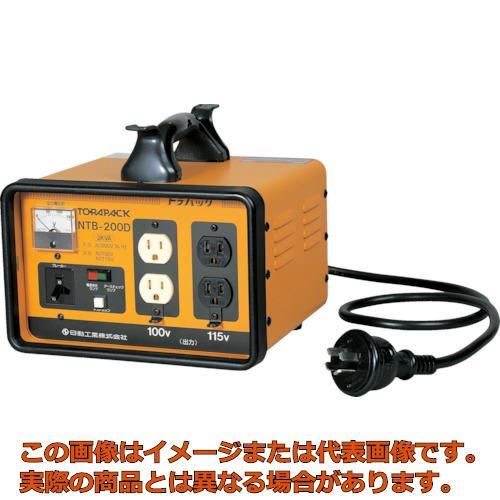 日動 変圧器 降圧専用トラパック アースチェック機能付 2KVA NTB200D