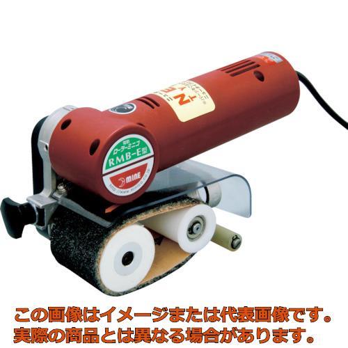 マイン ローラーミニコ(電動式) (1台=1箱) RMBE