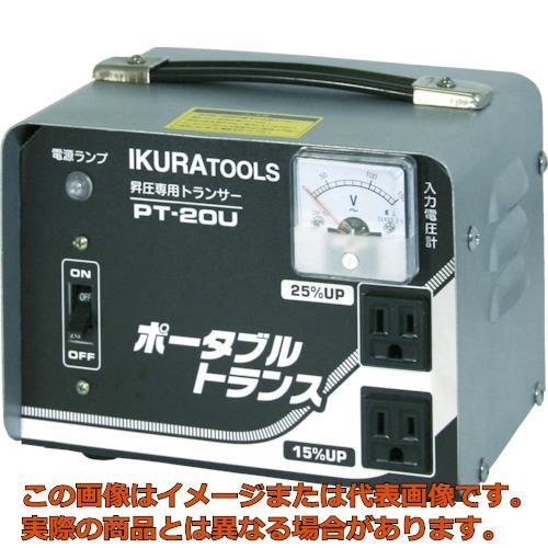 育良 ポータブルトランス(昇圧器)(40210) PT20U