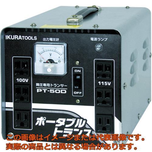 育良 ポータブルトランス(降圧器)(40212) PT50D
