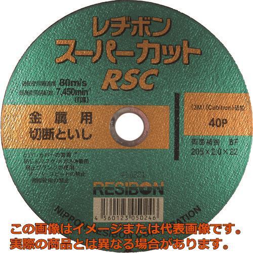 レヂボン スーパーカットRSC 205×2.0×22 40P RSC2052040 10枚