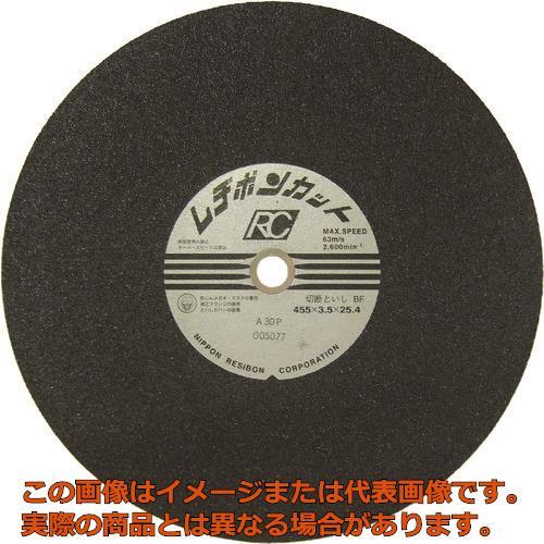 入園入学祝い RC4553530 レヂボン カットRC 455×3.5×25.4 A30P 20枚:工具箱 店-DIY・工具
