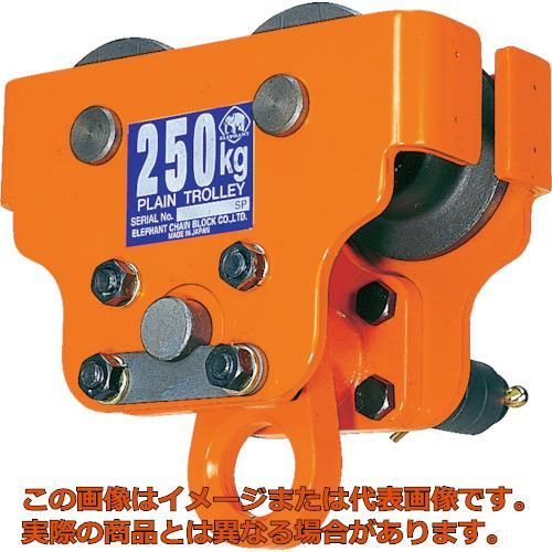 象印 α型電気チェーンブロック用プレントロリ・250kg PT025