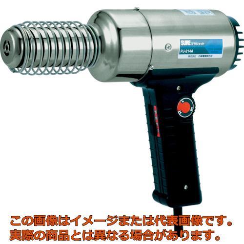 SURE 熱風加工機 プラジェット(温度可変タイプ)200V PJ214A200V