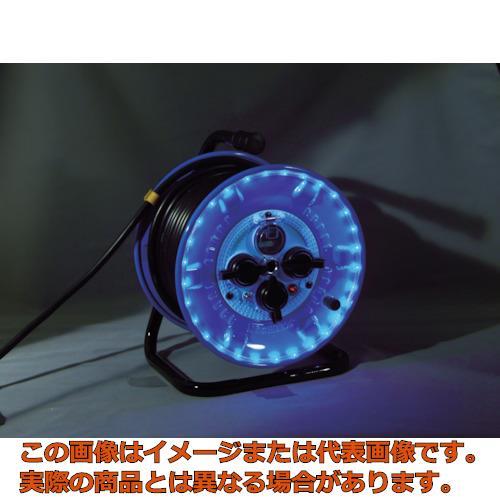 日動 防雨型電工ドラム LEDラインドラム 青 漏電保護専用 30m NPWLEB33B