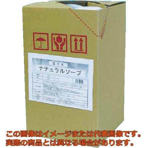 SYK ナチュラルソープ 16kg S2753