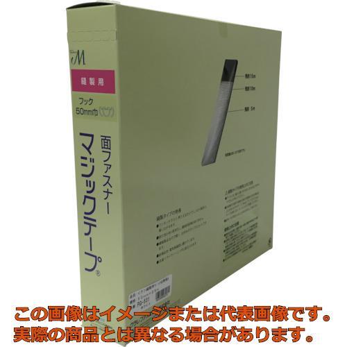 ユタカメイク 縫製用マジックテープ切売り箱 A 50mm×25m ホワイト PG531