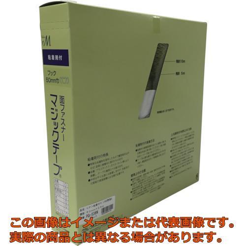 ユタカメイク 粘着付マジックテープ切売り箱 A 50mm×25m ブラック PG536N
