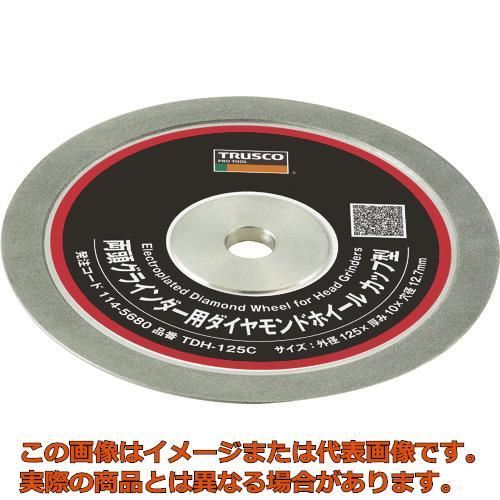 TRUSCO 両頭グラインダー用ダイヤモンドホイール カップ型 125X10X12.7H TDH125C
