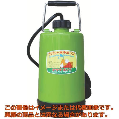 寺田 ファミリー水中ポンプ 60Hz SP150B60HZ