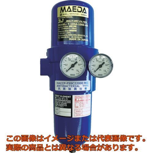 前田シェル 抗菌・除菌3in1マルチ・ドライフィルターRc3/8インチ T105A1000AB