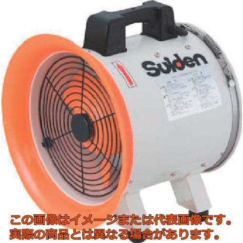 スイデン 送風機(軸流ファンブロワ)ハネ250mm 単相100V SJF250RS1