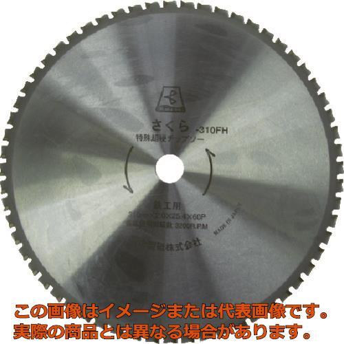 富士 サーメットチップソーさくら310FH (鉄用) TP310FH