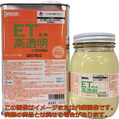 デブコン 高透明コーティング材 ET1.2kg T920018