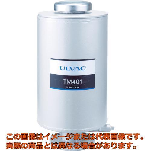 ULVAC オイルミストトラップ TM401 TM401