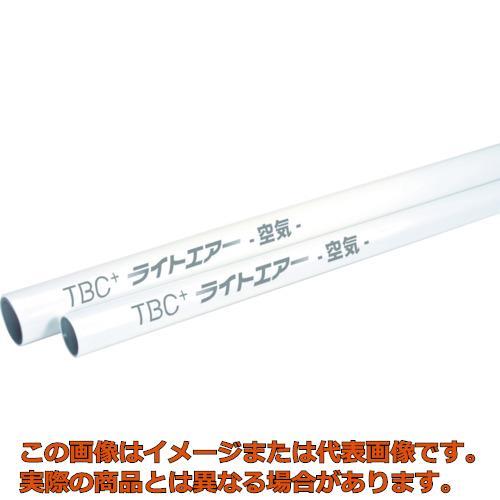 【代引き不可・配送時間指定不可】 TBC ライトエアー エアー配管用アルミ三層管 3M (7本組) SLC25-3M-7