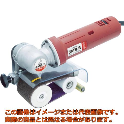 マイン ローラーミニコ変速タイプ(電動式) SMBE