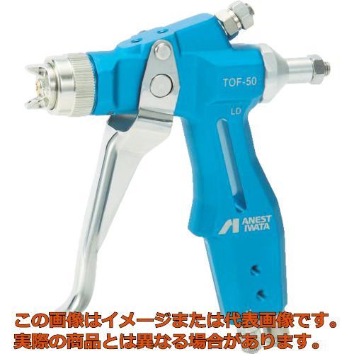 アネスト岩田 離型剤塗布用ハンドガン ノズル口径Φ0.8 TOF50082P
