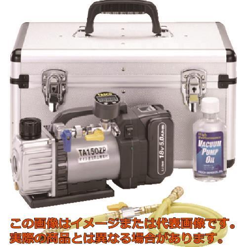 タスコ 充電式真空ポンプ 真空デジタルゲージ付セット TA150ZPK