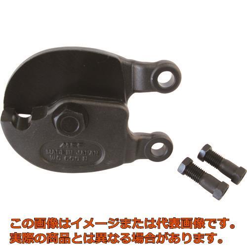 MCC ワイヤロープカッタ替刃 1050 WCE0210