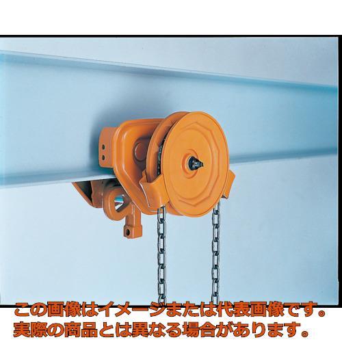 【配送日時指定不可】キトー ユニバーサルギヤードトロリ TS形 1tx2.5m TSG010