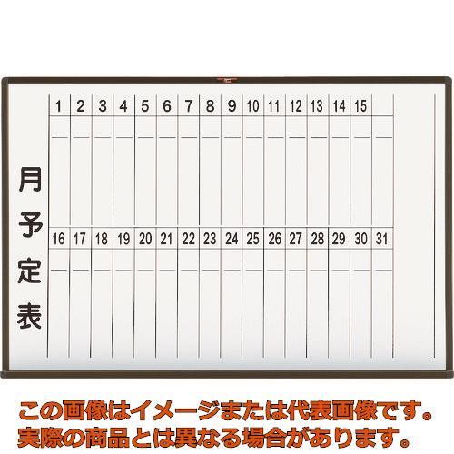 TRUSCO スチール製ホワイトボード 月予定表・縦 ブロンズ600X900 WGL222SBL