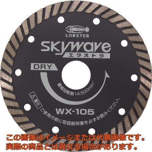 エビ ダイヤモンドホイール スカイウェーブエクストラ(乾式) 127mm WX125