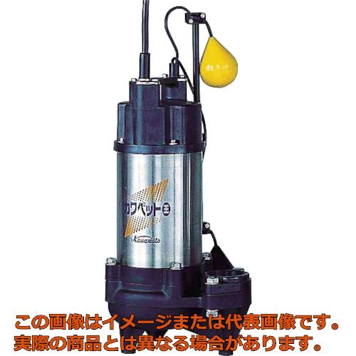川本 排水用樹脂製水中ポンプ(汚物用) WUO5066561.5LG