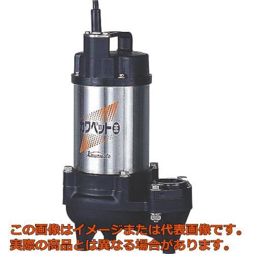 川本 排水用樹脂製水中ポンプ(汚物用) WUO5066561.5T4