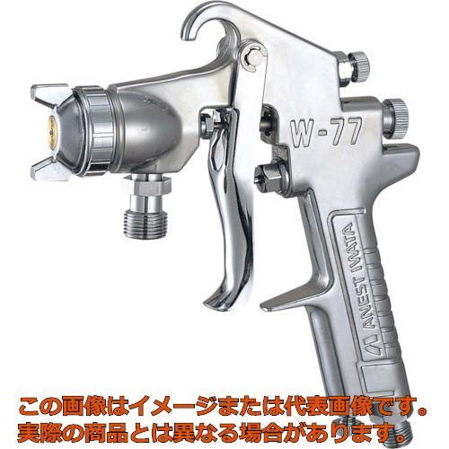 アネスト岩田 中形スプレーガン 圧送式 ノズル口径 Φ1.2 W7702