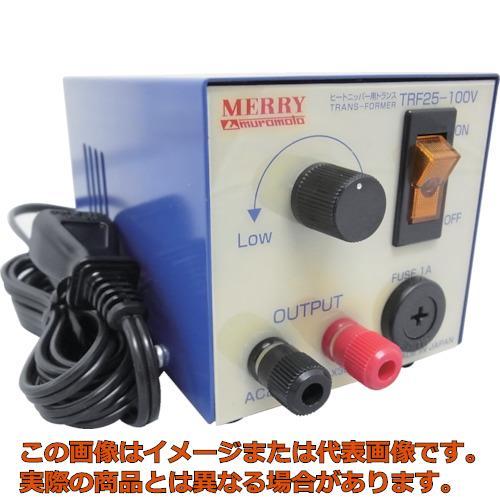 メリー ヒートニッパ用トランスTRF25 TRF25100V