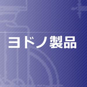 ヨドノ ノーパンク発泡ゴムタイヤ自在車付 HAL-WJ300X4