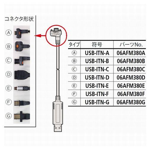 インプットツール/出力スイッチ付/USB-ITN-C/06AFM380C
