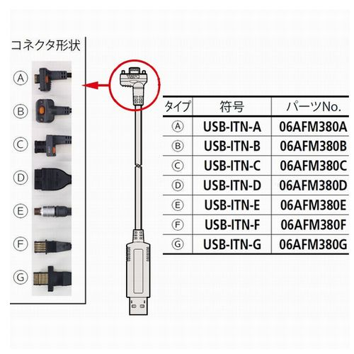 インプットツール/平形10ピン/USB-ITN-D/06AFM380D