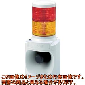 パトライト LED積層信号灯付き電子音報知器 LKEH210FARY