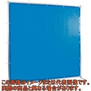 TRUSCO 溶接用遮光フェンス アルミ製  W2000XH2000 ブルー TYAF2020B