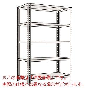 開放型棚(120kg/段・高さ1200mm・5段タイプ) L8125【配送日時指定不可・個人宅不可】