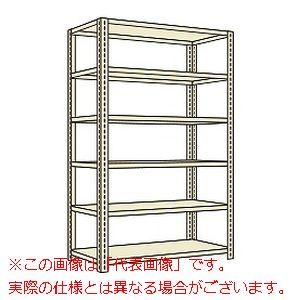 開放型棚(120kg/段・高さ2100mm・6段タイプ) LWF2526【配送日時指定不可・個人宅不可】