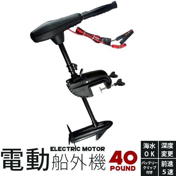 エレキモーター/電動船外機/【40ポンド】/バッテリークリップ付き!/海水使用可能/前進5速、免許不要/釣り 漁/