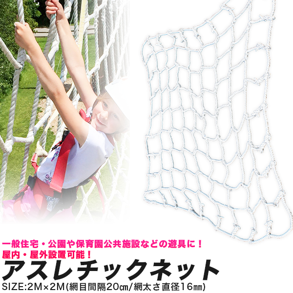 アスレチックネット 2mx2m/太さ16mmの丈夫なネット/マス目間隔20cm/転落防止ネットにスポーツ設備用に/施設でアスレチックロープ縄梯子と併用も/【アウトレット】/