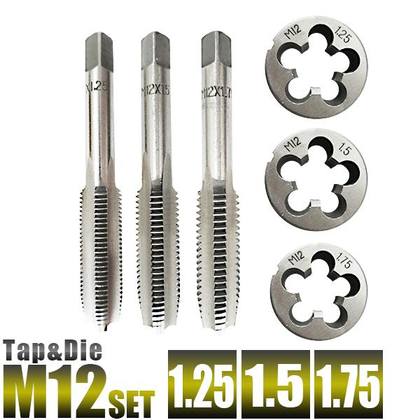 半額 送料無料 充実の入り組み 価格以上の品質 タップダイスセットM12 タップアンドダイスセットM12 M12x1.5 ランキングTOP5 代引不可 M12x1.75 M12x1.25 6個組セット