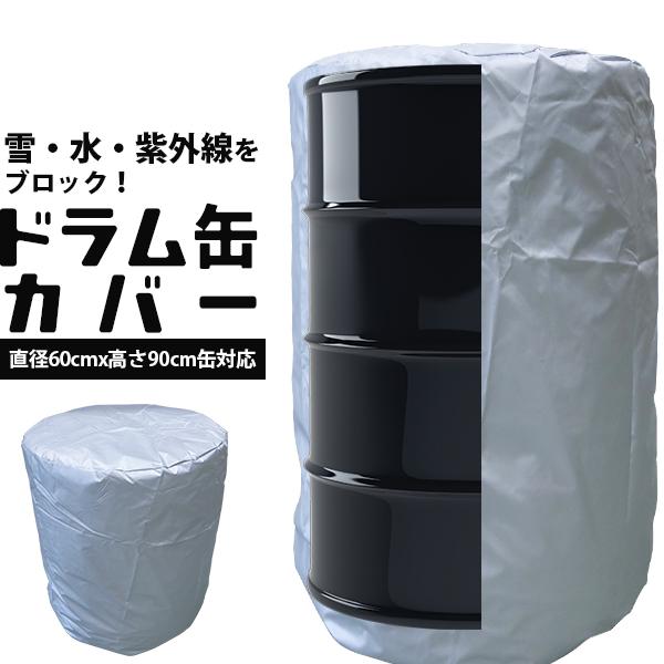 送料無料 厚手の撥水生地 ドラム缶カバー 直径60センチ 高さ90センチに対応 代引不可 劣化防止 美観確保 売却 市場