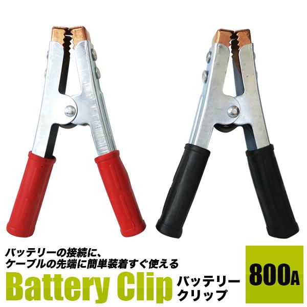 送料無料 太さ10mmのブースターケーブルに接続可能な大サイズ 訳あり商品 バッテリークリップ800A 代引不可 ランキング総合1位 1セット大型クリップ直径10mmケーブルに対応バッテリーグリップブースターケーブルに