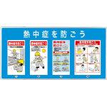 ユニット(UNIT) ユニパネセット 熱中症を防ごう HO-188