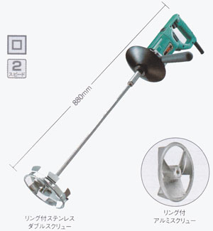 【送料無料】リョービ(RYOBI)パワーミキサ(パワーミキサー)PMT-1362A