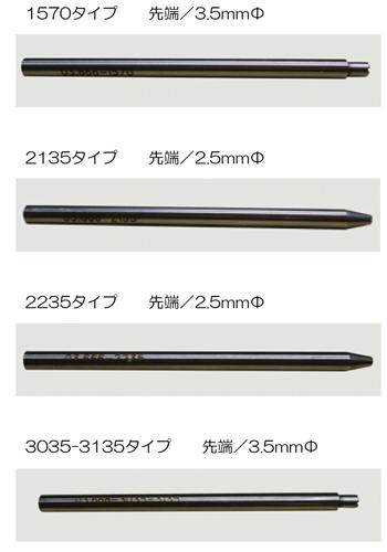 RLX用ローター芯タガネ4本セットF203666