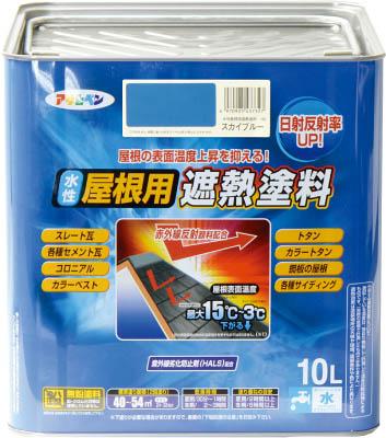 アサヒペン 水性屋根用遮熱塗料10L スカイブルー 437327