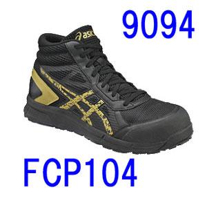 アシックス(ASICS)安全靴 ウインジョブ ブラック×ゴールド FCP104.9094 25センチ