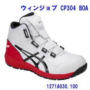 ワーキングシューズ BOA セーフティシューズ ハイカット ホワイト/ブラック 安全靴 リアルタイムランキング1位 安全シューズ  アシックス(ASICS) 1271A030.100 ウインジョブ CP304 Boaシステム採用